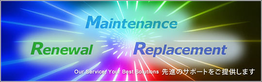 Our Service, Your Best Solutions 先進のサポートをご提供します。